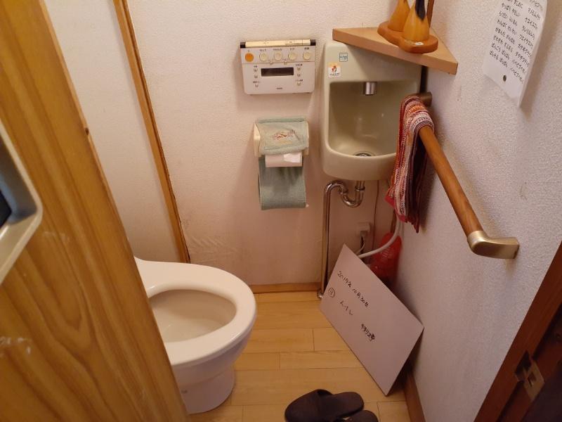 トイレ手すり