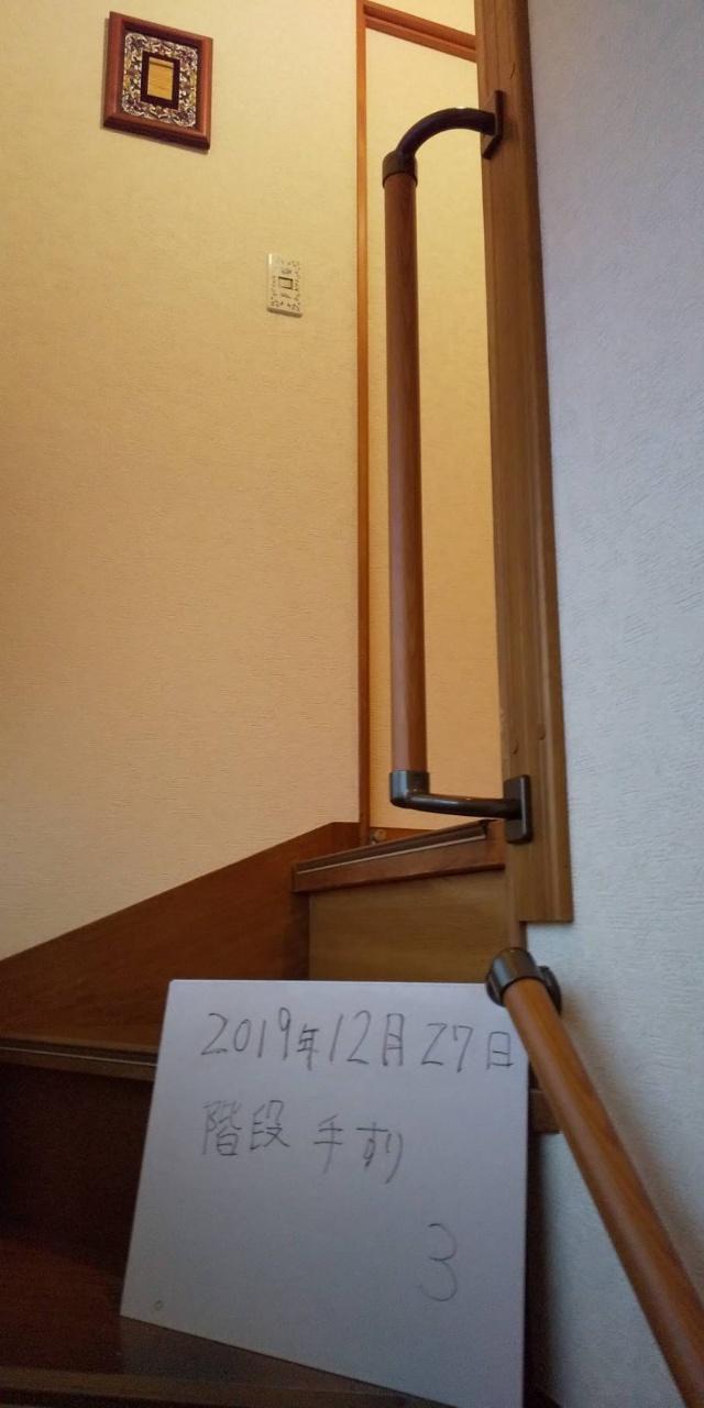 階段手すり②